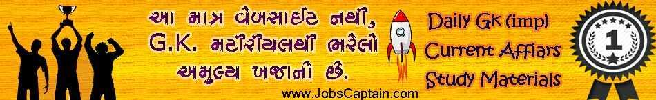 jobs captain