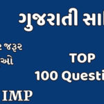 Gujarati Sahitya GK Pdf free Download – MCQ