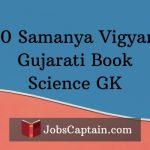Samanya Vigyan in Gujarati GK Book pdf