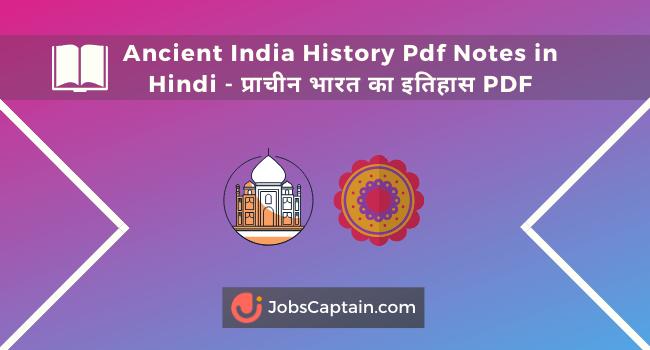 Ancient India History Pdf Notes in Hindi - प्राचीन भारत का इतिहास