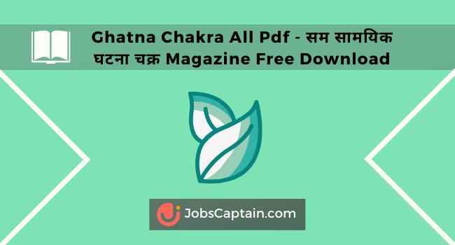 Ghatna Chakra Pdf - GS Pointer सम सामयिक घटना चक्र Free Download