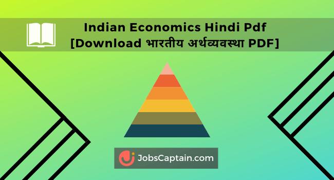 Indian Economics Hindi notes Pdf Download भारतीय अर्थव्यवस्था PDF