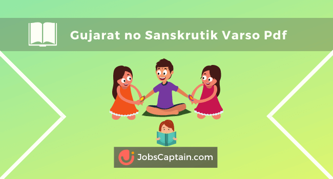 Gujarat no Sanskrutik Varso Pdf Download