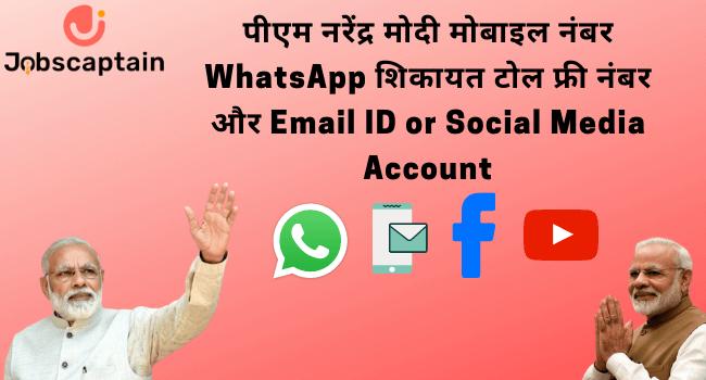 पीएम नरेंद्र मोदी मोबाइल नंबर WhatsApp शिकायत टोल फ्री नंबर और Email ID or Social Media Account