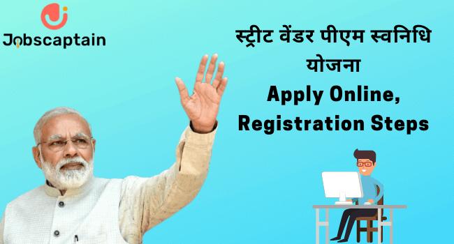 PM SVANidhi Yojana Apply Online, Registration Steps स्ट्रीट वेंडर पीएम स्वनिधि योजना