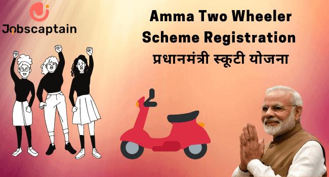 PM Scooty Yojana - Amma Two Wheeler Scheme