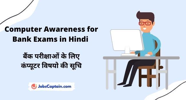 Computer Awareness for Bank Exams in Hindi (बैंक परीक्षाओं के लिए कंप्यूटर जागरूकता)