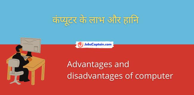 कंप्_यूटर के लाभ और हानि - Advantages and disadvantages of computer in Hindi