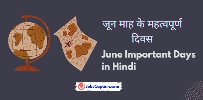 जून माह के महत्वपूर्ण दिवस - June Important Days in Hindi