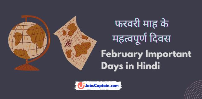 फरवरी माह के महत्वपूर्ण दिवस - February Important Days in Hindi