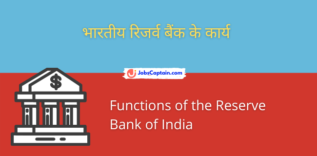 भारतीय रिजर्व बैंक के कार्य - Functions of the Reserve Bank of India