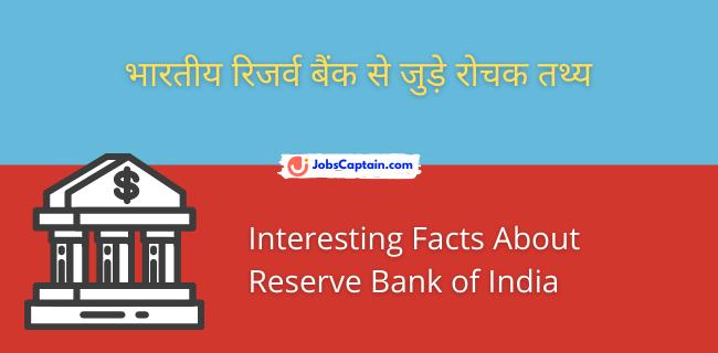भारतीय रिजर्व बैंक से जुड़े रोचक तथ्य - Interesting Facts About Reserve Bank of India