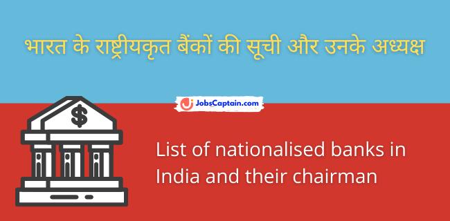 भारत के राष्ट्रीयकृत बैंकों की सूची और उनके अध्यक्ष - List of nationalised banks in India and their chairman