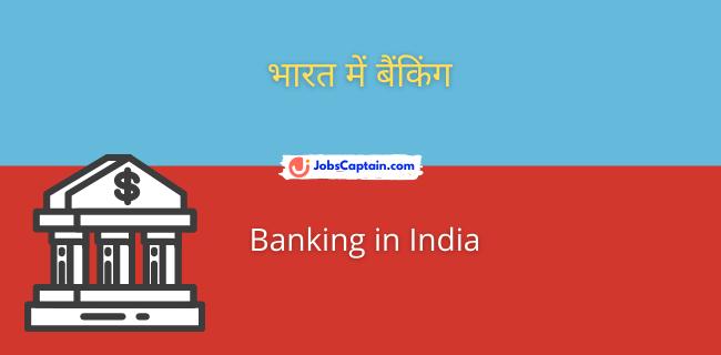 भारत में बैंकिंग - Banking in India