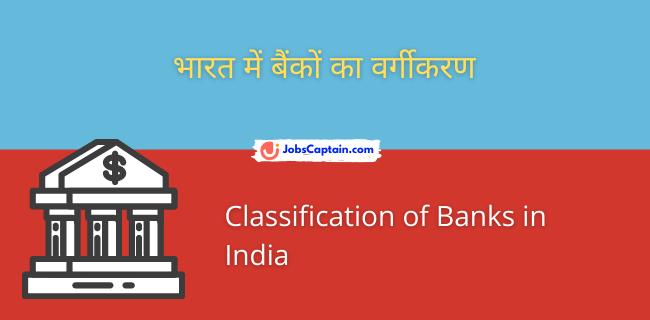 भारत में बैंकों का वर्गीकरण - Classification of Banks in India