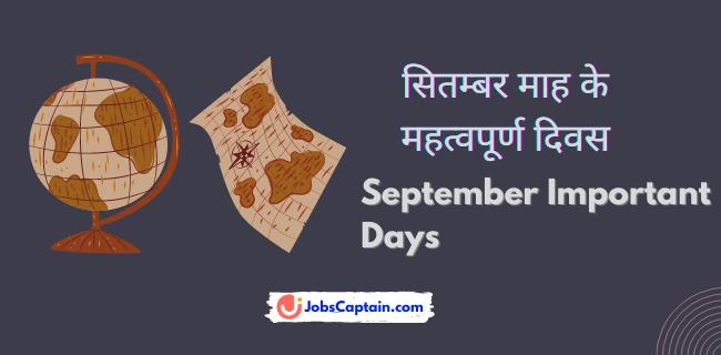 सितम्बर माह के महत्वपूर्ण दिवस - September Important Days