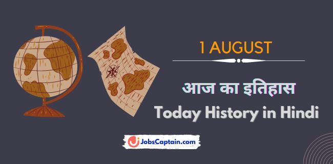 1 अगस्_त का इतिहास - History of 1 August in Hindi