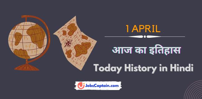 1 अप्रैल का इतिहास - History of 1 April in Hindi