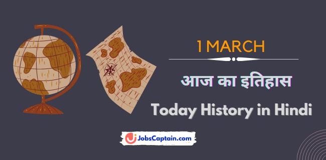 1 मार्च का इतिहास - History of 1 March in Hindi