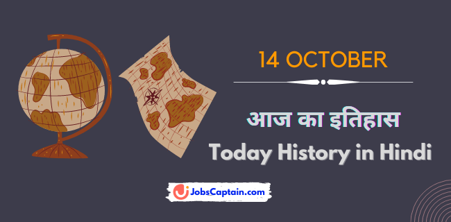 14 अक्टूबर का इतिहास - History of 14 October in Hindi