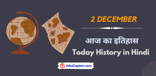 2 दिसंबर का इतिहास - History of 02 December in Hindi