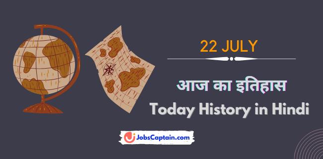 22 जुलाई का इतिहास - History of 22 July in Hindi