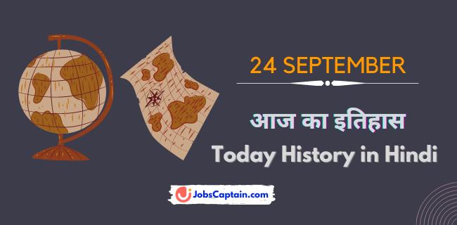 24 सितम्_बर का इतिहास - History of 24 September in Hindi