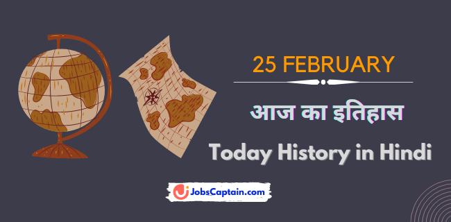 25 फरवरी का इतिहास - History of 25 February in Hindi