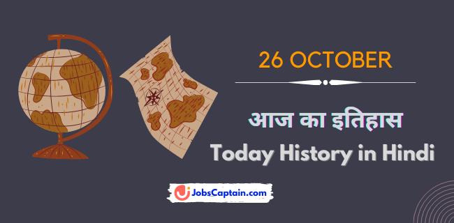 26 अक्टूबर का इतिहास - History of 26 October in Hindi