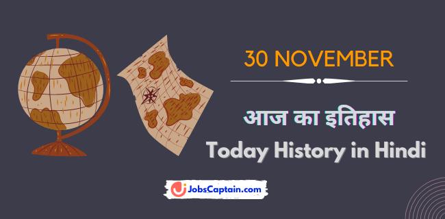 30 नवम्बर का इतिहास - History of 30 November in Hindi