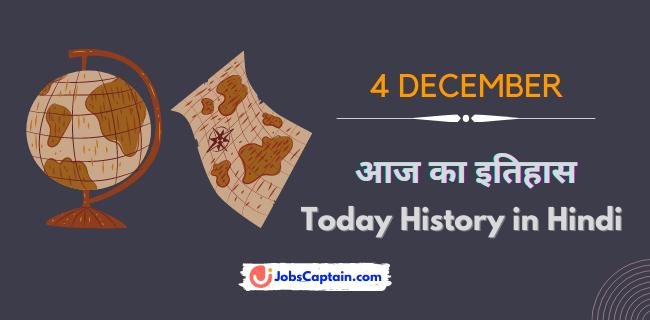 4 दिसंबर का इतिहास - History of 4 December in Hindi