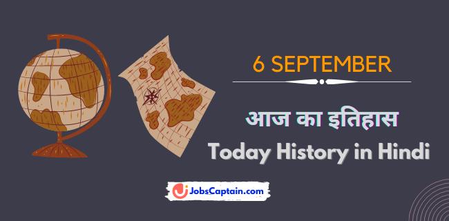 6 सितम्_बर का इतिहास - History of 6 September in Hindi