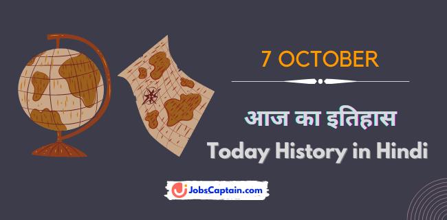 7 अक्टूबर का इतिहास - History of 7 October in Hindi