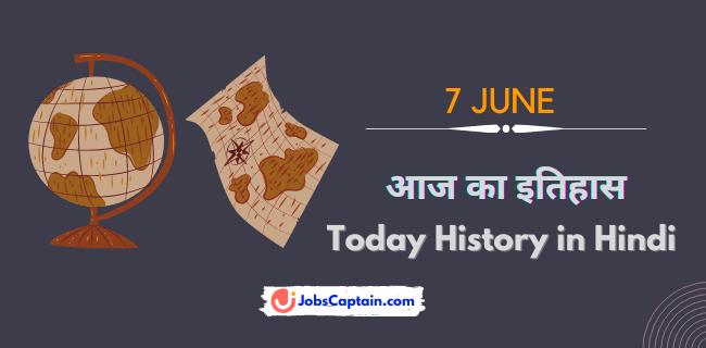 7 जून का इतिहास - History of 7 June in Hindi