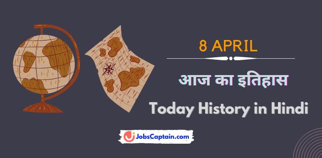 8 अप्रैल का इतिहास - History of 8 April in Hindi