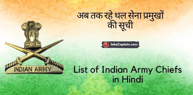 अब तक रहे थल सेना प्रमुखों की सूची - List of Indian Army Chiefs in Hindi