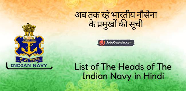 अब तक रहे भारतीय नौसेना के प्रमुखों की सूची - List of The Heads of The Indian Navy in Hindi