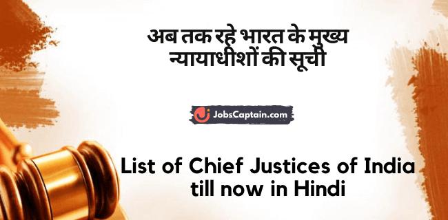 अब तक रहे भारत के मुख्य न्यायाधीशों की सूची - List of Chief Justices of India till now in Hindi