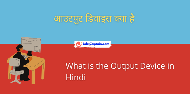 आउटपुट डिवाइस क्_या है - What is the Output Device in Hindi