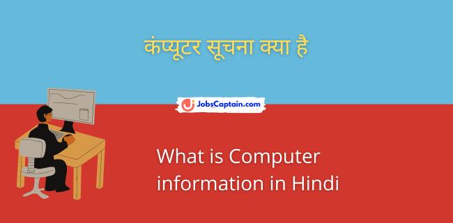 कंप्यूटर सूचना क्_या है - What is Computer information in Hindi