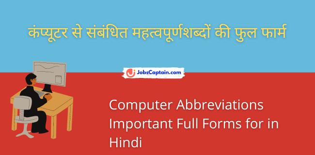 कंप्यूटर से संबंधित महत्वपूर्णशब्दों की फुल फार्म - Computer Abbreviations Important Full Forms for in Hindi
