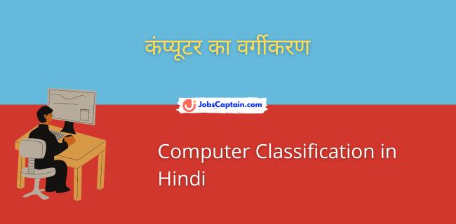 कंप्_यूटर का वर्गीकरण - Computer Classification in Hindi