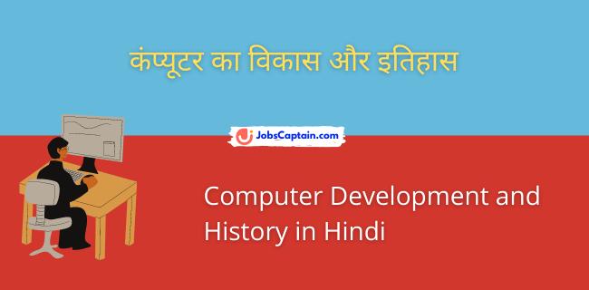 कंप्_यूटर का विकास और इतिहास - Computer Development and History in Hindi