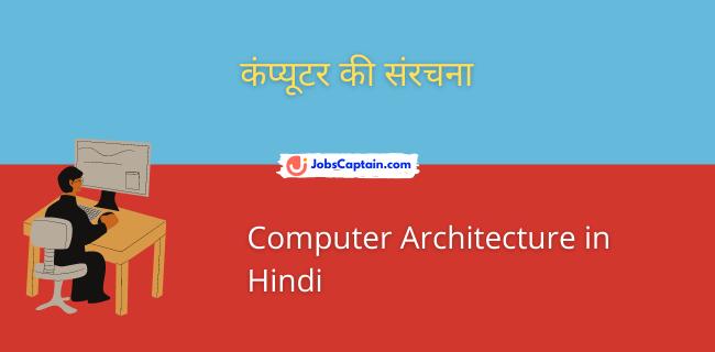 कंप्_यूटर की संरचना - Computer Architecture in Hindi