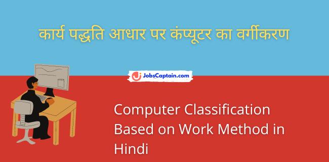 कार्य पद्धति आधार पर कंप्_यूटर का वर्गीकरण - Computer Classification Based on Work Method in Hindi
