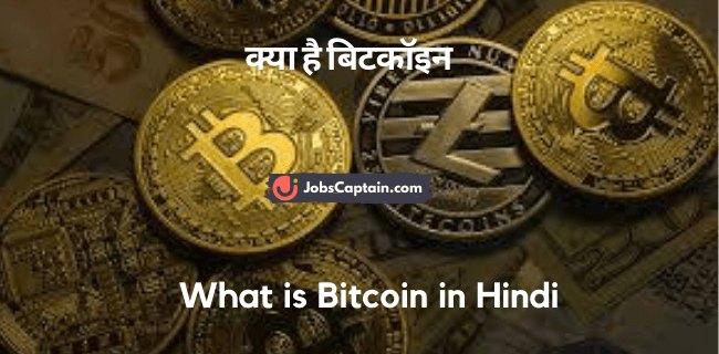 क्या है बिटकॉइन - What is Bitcoin in Hindi
