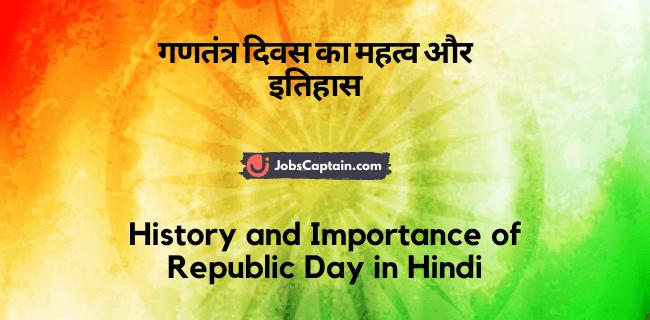 गणतंत्र दिवस का महत्_व और इतिहास - History and Importance of Republic Day in Hindi
