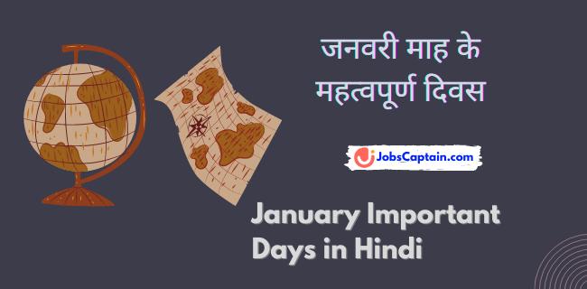 जनवरी माह के महत्वपूर्ण दिवस - January Important Days in Hindi