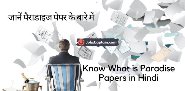 जानें पैराडाइज पेपर के बारे में - Know What is Paradise Papers in Hindi