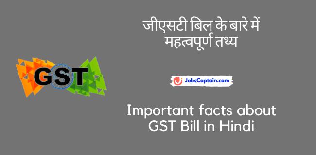जीएसटी बिल के बारे में महत्_वपूर्ण तथ्_य - Important facts about GST Bill in Hindi